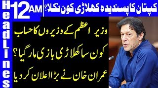 PM Imran Khan announced his Favorite Minister |  Headlines 12 AM | 16 December 2018 | Dunya News
