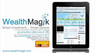 WealthMagik : Daily IT by C FM106 วิทยุครอบครัวข่าว
