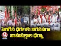 CPI (M) Leaders Protest Against Petrol, Diesel Rates Hike | HPCL Secunderabad | V6 News