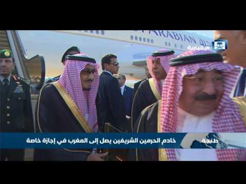 العاهل السعودي يصل إلى المغرب في إجازة خاصة