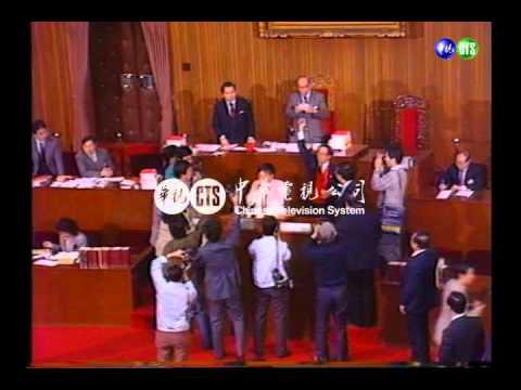 【歷史上的今天】1988.04.07_朱高正推倒劉闊才 立法院打群架
