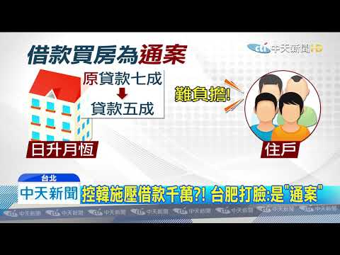 20191107中天新聞 控蔡對手施壓借款千萬?! 台肥打臉綠:是「通案」