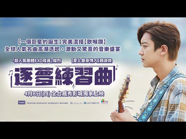 元祖偶像為燦烈回歸大銀幕 攜手上演《逐夢練習曲》