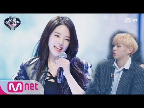 I Can See Your Voice 5 워너원의 원픽! 연대 보아 ′아틀란티스 소녀′ 180216 EP.3