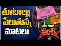 తూటాల్లా పేలుతున్న మాటలు   Huzurabad By Elections Heat   TRS Vs Opposition   Political Punch   10TV