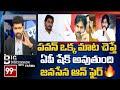 పవన్ ఒక్క మాట చెప్తే.. ఏపీ షేక్ అవుతుంది: Janasena Sensational Comments On YCP   99TV