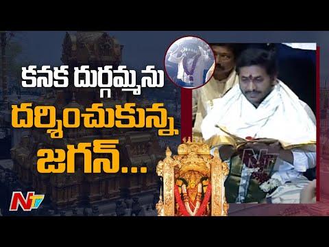 CM Jagan offers prayers at Vijayawada Durgamma temple
