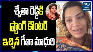 Bigg Boss 3 Telugu Controversy: Geetha Madhuri Extends Sup..