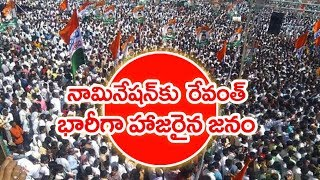 Live Updates From Revanth Reddy Nomination Rally | Mahaa News