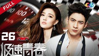 《极速青春》 第26集 (韩东君/徐璐)【高清】 欢迎订阅China Zone
