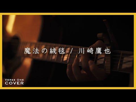 魔法の絨毯/川崎鷹也  Covered by Kengo Adachi/アダチケンゴ 【VERSE ONE】