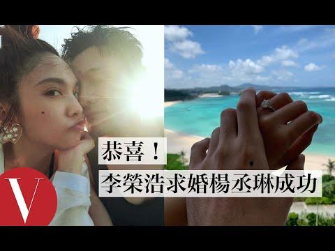 李榮浩34歲求婚成功 IG鑽戒放閃!楊丞琳四年前就想披婚紗 VOGUE Taiwan