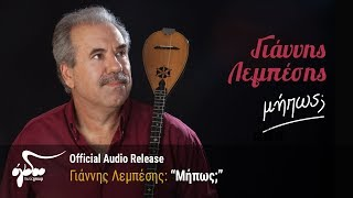 Γιάννης Λεμπέσης - Μήπως; (Official Audio Release HQ)