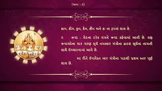 RSS__ Surya Namaskar video Mantra Charan ke sath (2017