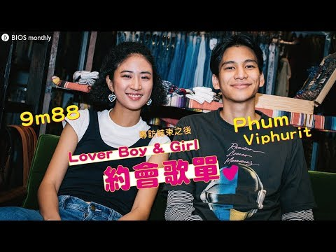 專訪結束之後|Lover Boy & Girl:Phum Viphurit feat. 9m88 約會歌單|BIOS monthly