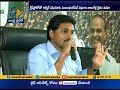 YS Jagan Disproportionate Case | CBI Corrects an Error Committed 4 Yrs Back