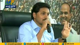 YS Jagan Disproportionate Case | CBI Corrects an Error Com..