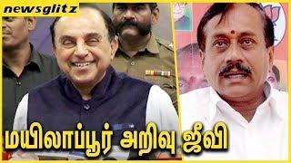 மயிலாப்பூர் அறிவு ஜீவி  : Subramanian Swamy Taunts H Raja | Modi Pakoda Politics