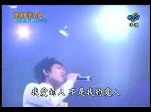 林宥嘉 - 我愛的人