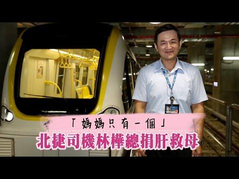 為捐肝救母考北捷 型男司機員留25公分疤不悔 #蘋果人物專訪 | 台灣 蘋果新聞網