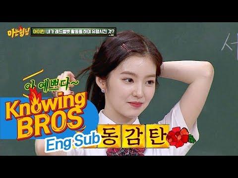 반박 불가한 아이린(Irene) 꽃미모♡ 형님들 일동 감탄!