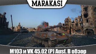 World of Tanks M103 и VK 45.02 (P) Ausf. B обзор танков