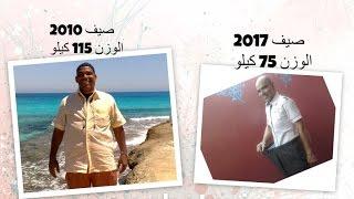 انقاص الوزن / خسيت 40 كيلو / بدون دايت / without regime مطبخ دلع ...