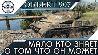 Объект 907 - МАЛО КТО ЗНАЕТ НА ЧТО СПОСОБЕН ЭТОТ МОНСТР!