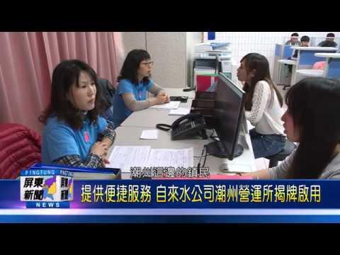 109 0102 提供便捷服務 自來水公司潮州營運所揭牌啟用