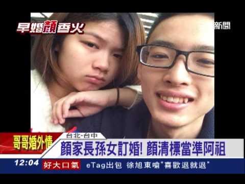 顏清標54歲當阿祖 顏家長孫女訂婚│三立新聞台