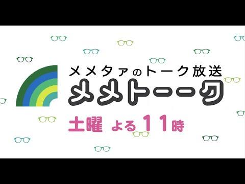 【メメトーーク #42】~「いまをうつすツアー」直前SP!ファイナル~