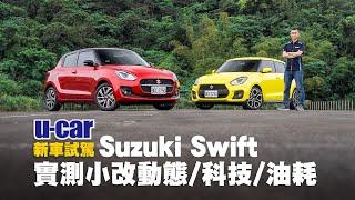 Suzuki Swift 小改款試駕 - 視覺系有沒有料?實測就知道!輕油電動力 / ADAS系統 / 油耗表現(中文字幕)   U-CAR 新車試駕(Swift Sport手排版)