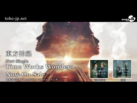 東方神起 / 「Time Works Wonders」SPOT(60秒 ver.)