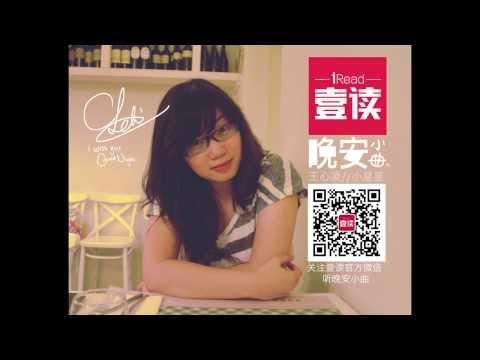 iRead 壹讀 晚安小曲 - 王心凌//小星星 - Leti Liu