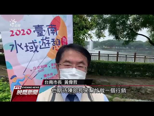 黃偉哲也力邀陳時中 遊台南助推觀光