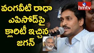 YS Jagan Gives Clarity On Vangaveeti Radha Ticket Issue!..