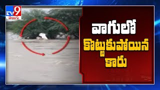 Car washed away in floodwater, 4 rescued in Khammam distri..