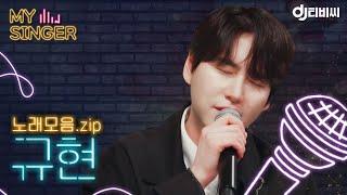 【My Singer】 달달한 음색의 🤎규발라드🤎 규현 노래 모음.zip ♬ #DJ티비씨 유명가수전 JTBC 210416   JTBC 210325 방송