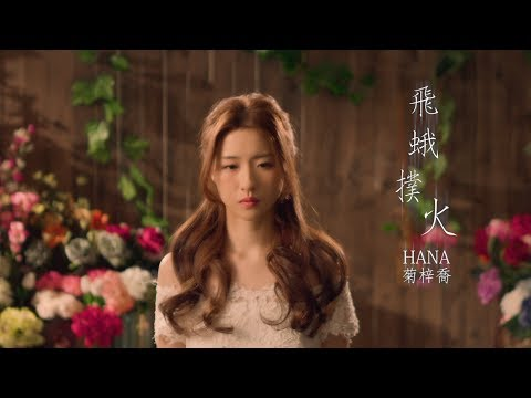HANA菊梓喬 - 飛蛾撲火 (劇集