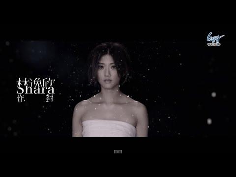 Shara林逸欣 首波主打《作對》官方完整版MV大首播