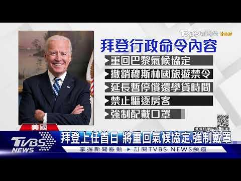 收川普爛攤 傳拜登就職日簽12項行政命令|TVBS新聞