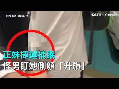 正妹捷運補眠 怪男盯她側顏「升旗」|三立新聞網SETN.com