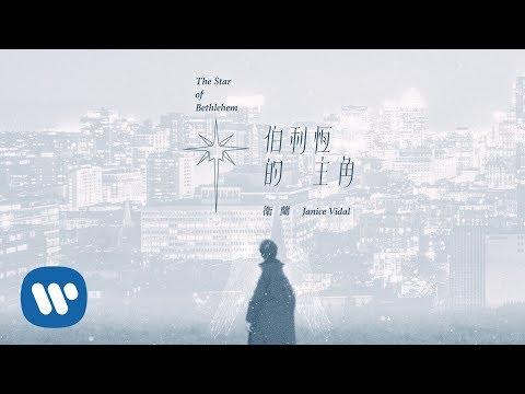 衛蘭 Janice Vidal - 伯利恆的主角 The Star Of Bethlehem (Official Music Video)