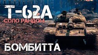 Т-62А Бомбитта