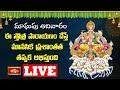 LIVE : మాఘపు ఆదివారం ఈ స్తోత్ర పారాయణం చేస్తే మానసిక ప్రశాంతత తప్పక లభిస్తుంది | Bhakthi TV LIVE