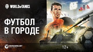 Превью: Футбол в World of Tanks с Буффоном