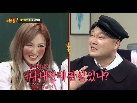 웬디(Wendy), 나의 이상형은 강호동♥