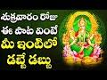 శుక్రవారం రోజు ఈ పాట రోజు వింటే మీ ఇంటిలో డబ్బే డబ్బు | Lakshmi Devi Songs | MAHA LAKSHMI STUTHI 425