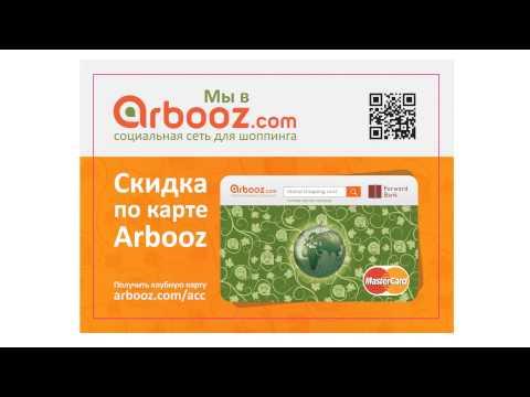 Дисконтный клуб Arbooz