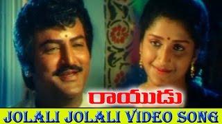 Rayudu Movie || Jolali Jolali Video Song || Mohan Babu, Soundarya, Rachana